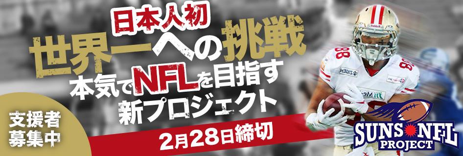 日本人初。世界一への挑戦。本気でNFLを目指す新プロジェクト