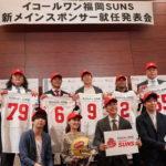 「イコールワン福岡SUNS」新メインスポンサー就任発表会実施