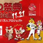 「鷹の祭典2021コラボ企画」開催決定!福岡ソフトバンクホークスとコラボ。